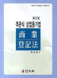 상업등기법(객관식)(10판) #