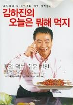 김하진의 오늘은 뭐해 먹지