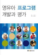 (워)영유아프로그램개발과평가(2013-2)