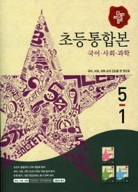 초등 국어 사회 과학 5-1(통합본)(2015)