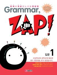 Grammar Zap(그래머 잽) 입문. 1