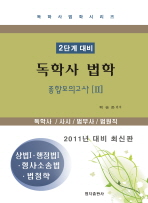 독학사 법학 종합모의고사. 2(2단계 대비)(2011)(독학사 법학시리즈)
