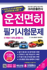 운전면허 필기시험문제(2017)(8절)(CD1장포함)