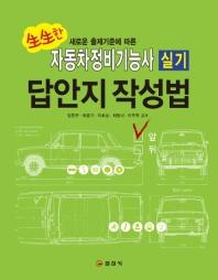 자동차정비기능사 실기 답안지 작성법(생생한 새로운 출제기준에 따른)