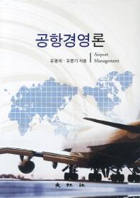 공항경영론