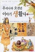 우리나라 오천년 이야기 생활사 1