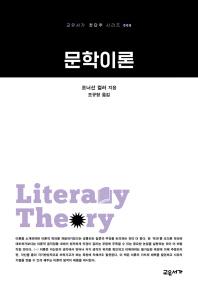 문학이론(개정판)(교유서가 첫단추 시리즈 8)
