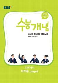 고등 김민재의 미적분 page2(2021)(2022 수능대비)(EBS 강의노트 수능개념)