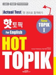 핫 토픽(HOT TOPIK). 1(영어판)(CD1장포함)