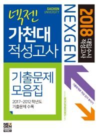 가천대 적성고사 기출문제모음집(2018)(넥젠)