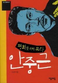 평화를 위해 쏘다 안중근(청소년평전 37)