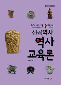 전공역사 역사교육론(합격생이 쓴 웅선생의)