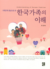 한국가족의 이해(가족관계 중심으로 본)