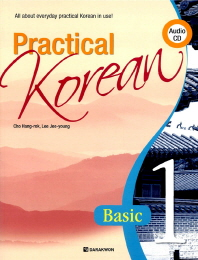 Practical Korean 1 : Basic(CD1장포함)(반양장)