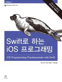 Swift로 하는 iOS 프로그래밍