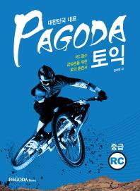 토익 중급 RC(PAGODA)