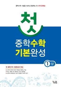 중학 수학 1(상) 기본완성(2017)