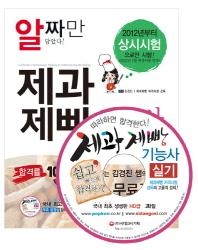 제과제빵기능사 실기(2012)