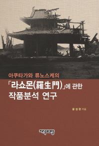 라쇼몬에 관한 작품분석 연구(아쿠타가와 류노스케의)