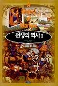 전쟁의 역사 2
