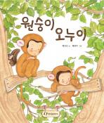 원숭이 오누이(창작 그림책)(양장본 HardCover)