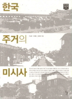한국 주거의 미시사(한국 근현대 주거의 역사 2)