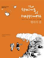 행복의 샘(영어가 쑥쑥 자라는 자타카 이야기 3)