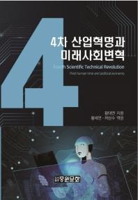4차 산업혁명과 미래사회변혁