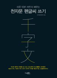 천자문 펜글씨 쓰기(하루 10분 쓰면서 배우는)