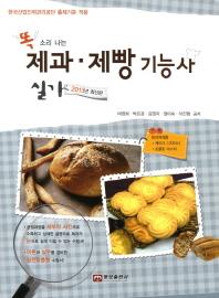제과 제빵 기능사 실기(똑 소리나는)