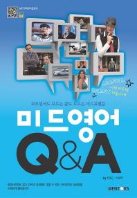 미드영어 Q & A