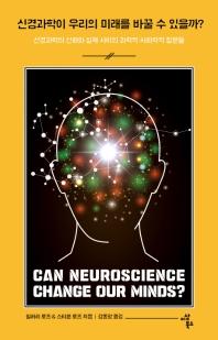 신경과학이 우리의 미래를 바꿀 수 있을까?