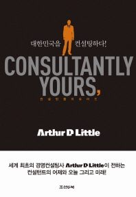 Consultantly Yours(컨설턴틀리 유어즈)