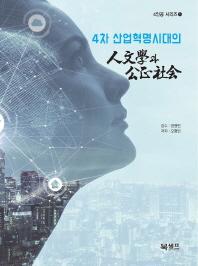 인문학과 공정사회(4차산업혁명시대의)