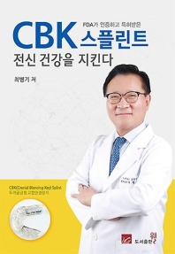 CBK 스플린트 전신 건강을 지킨다(FDA가 인증하고 특허받은)(2판)