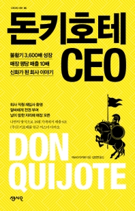 돈키호테 CEO
