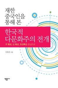한국적 다문화주의 전개(재한 중국인을 통해 본)