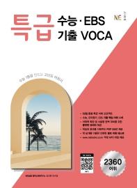 수능ㆍEBS 기출 VOCA(2021)(특급)