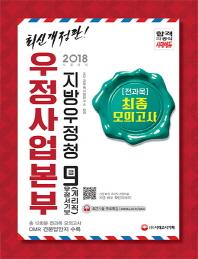 우정사업본부 지방우정청 우정서기보(계리직) 전과목 최종모의고사(9급)(2018)(개정판)