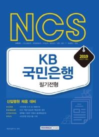 KB 국민은행 필기전형(2019 하반기)