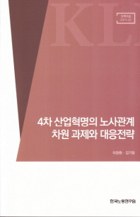 4차 산업혁명의 노사관계 차원 과제와 대응전략(정책자료 17-1)