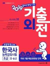 한국사능력검정시험 초급 5. 6급(2019)(초등학생을 위한 기출외전)