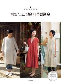 매일 입고 싶은 내추럴한 옷(쉽게만들어입는옷 2)