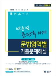 박준범 문단속 N제 문법영역별 기출문제해설(2018 대비)(해커스 임용)