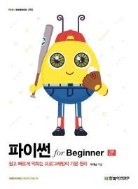파이썬 for Beginner(2판)(IT CookBook 266)