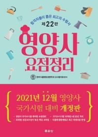 2021 영양사 요점정리(개정판 22판)