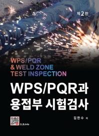 WPS/PQR과 용접부 시험검사(2판)