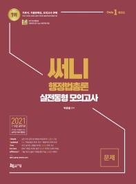 써니 행정법총론 실전동형 모의고사(2021)(전2권)