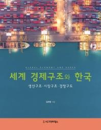 세계 경제구조와 한국(반양장)