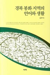 경북 봉화 지역의 언어와 생활